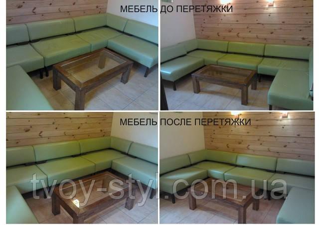 Перетяжка  ремонт и реставрация мягкой мебели в Днепропетровске