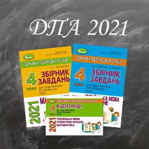 ДПА 2021