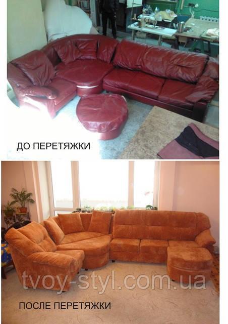 Ремонт мягкой мебели в Днепропетровске