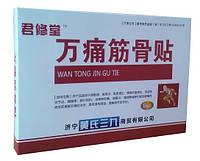 """Пластырь 999 обезболивающий для суставов """"wan tong jin gu tie"""" - 6 шт"""