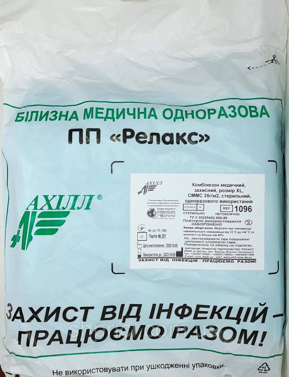 Комбинезон медицинский защитный одноразовый стерильный, р.ХL АХИЛЛ/ Релакс