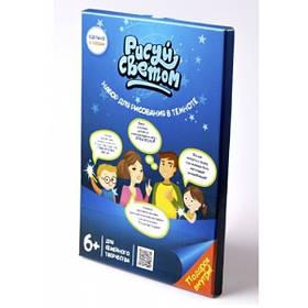 Планшет для рисования Рисуй светом A3 Детский игровой набор для творчества (NJ-343)