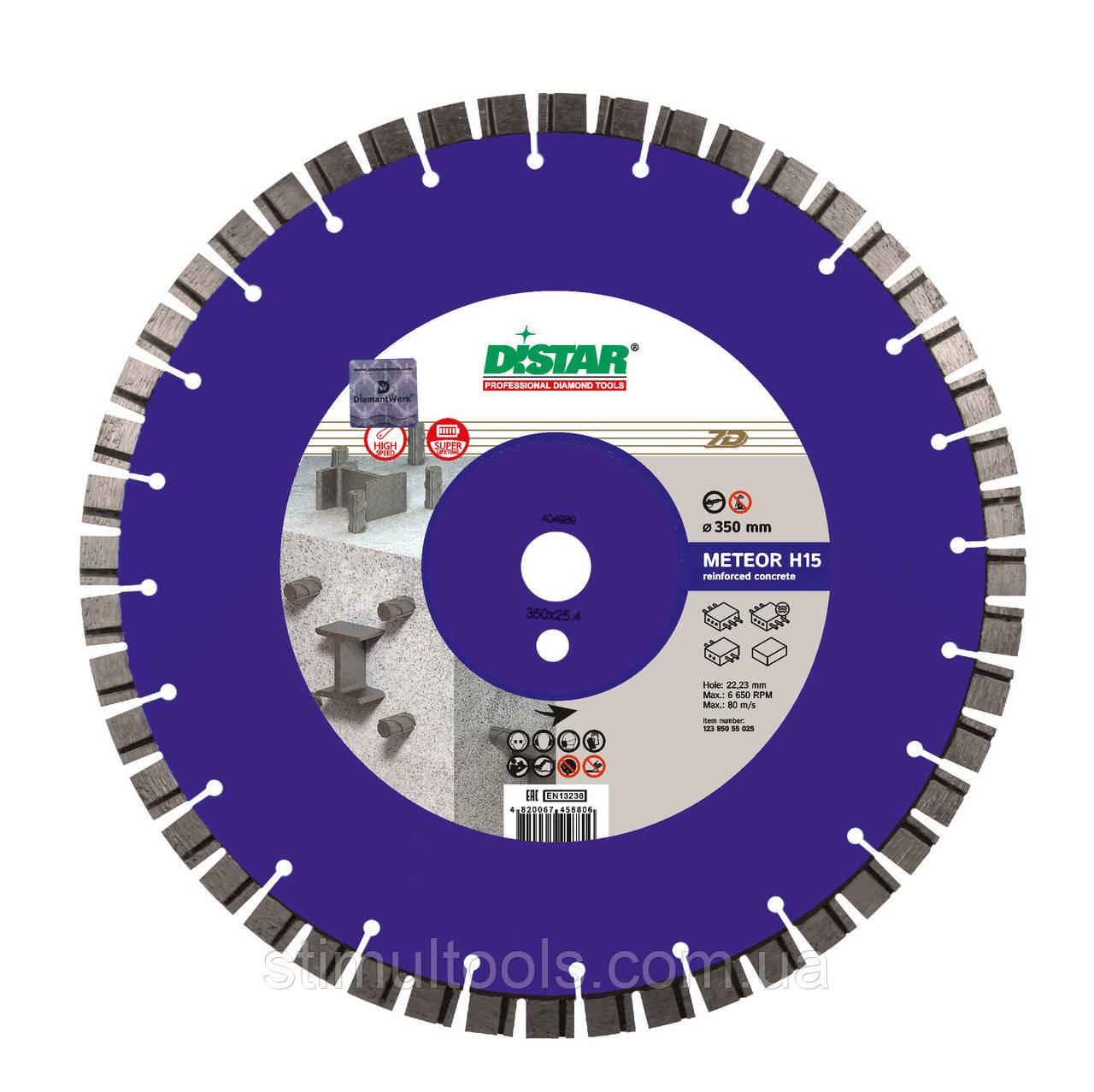 Алмазный диск Distar 1A1RSS/C3-W 600x4,5/3,5x15x25,4-84 F4 Meteor H15