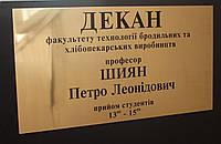 Табличка для кабинета, института, школы
