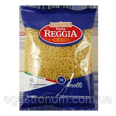 Макарони Реджія №79 Колечка Reggia Anneli 500g 24/ящ (Код : 00-00004765)