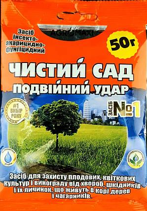 Препарат Чистый сад двойной удар 50 г Агромакси 1657, фото 2