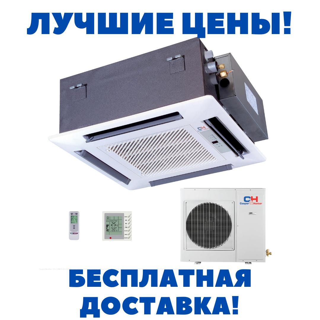 Кассетный кондиционер Cooper&Hunter CH-IC12NK4/CH-IU12NK4 (инвертор)