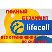 Стартовый пакет Life Полный Безлимит в интернете без ограничений