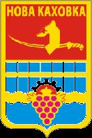 Р. Нова Каховка