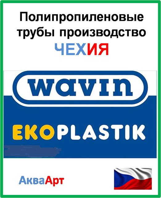 Трубы полипропиленовые Ekoplastik wavin