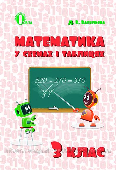 Математика в схемах і таблицях 3 клас. Васильева Д.В.