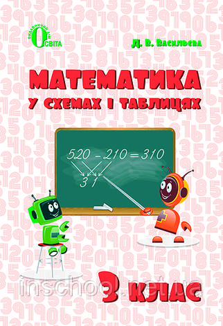 Математика в схемах і таблицях 3 клас. Васильева Д.В., фото 2