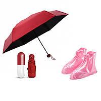 Мини-зонт в капсуле Capsule Umbrella mini бордовый и в подарок Чехлы-бахилы на обувь от дождя SKL11-261358