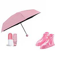Мини-зонт в капсуле Capsule Umbrella mini розовый и в подарок Чехлы-бахилы на обувь от дождя SKL11-261357