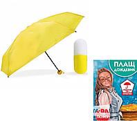 Мини-зонт в капсуле Capsule Umbrella mini цвет на выбор и в подарок дождевик SKL11-265769