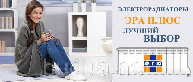 Электрорадиаторы Эра Плюс Мини по выгодным ценам от производителя. (044) 332-0-332