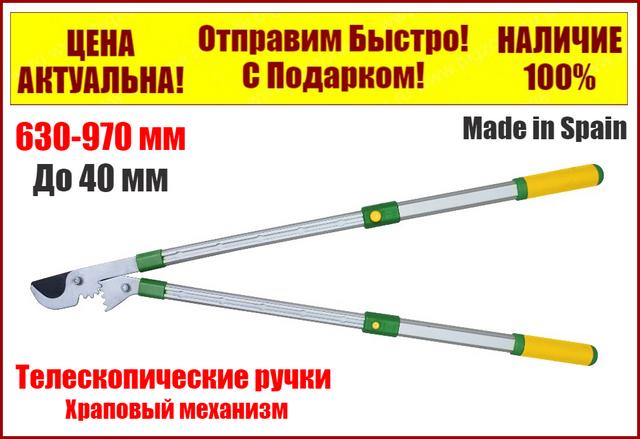 Сучкорез веткорез 630 мм, зубчатый механизм, косой срез, d среза 40 мм, телескопические ручки VERANO  71-837