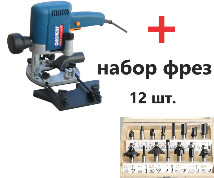 Фрезер Фиолент МФЗ-1100 Э + набор фрез 12шт.