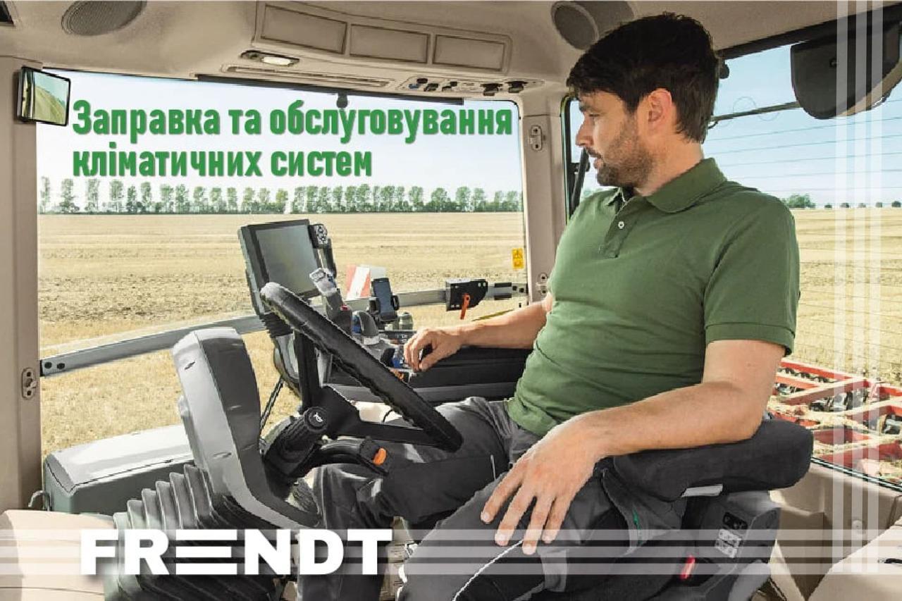 Заправка і сервіс кондиціонерів трактора, комбайна