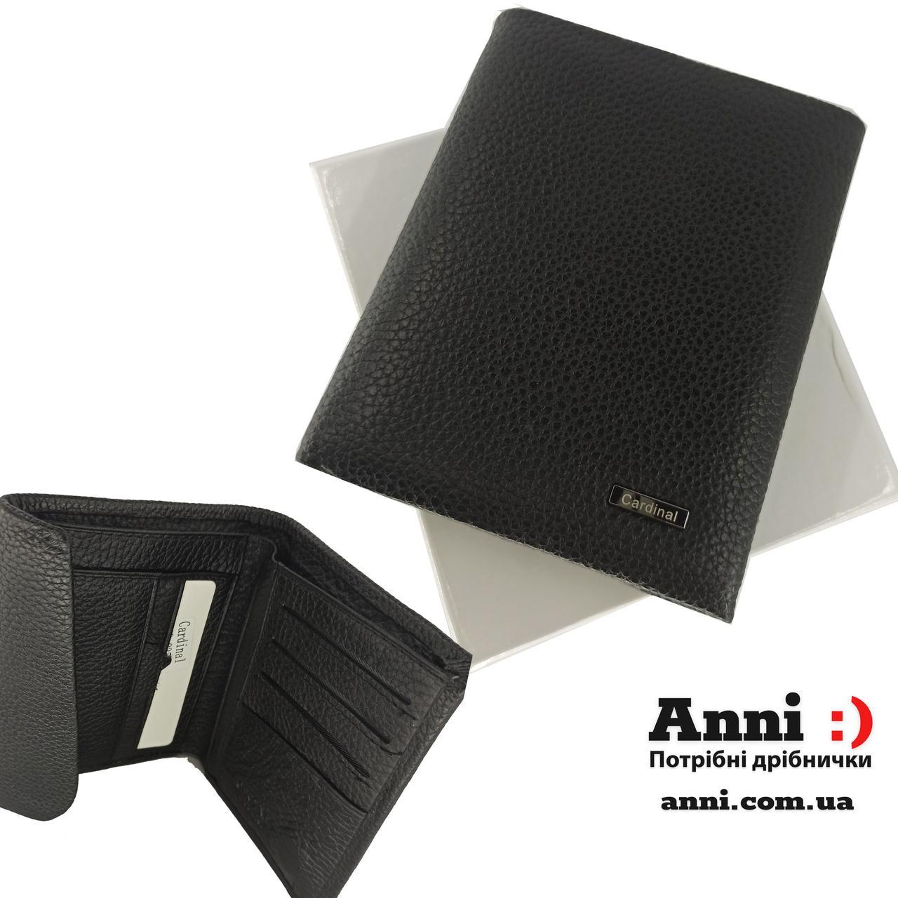 Кожаный мужской кошелек портмоне двойного сложения  Cardinal 835-1