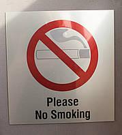 Табличка не курить no smoking