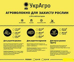 Агроволокно белое УкрАгро 17 UV 1,6 х10 м (пакет)
