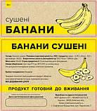 Банан сушений, фото 4