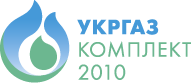 """ТОВ """"УКРГАЗКОМПЛЕКТ-2010"""""""