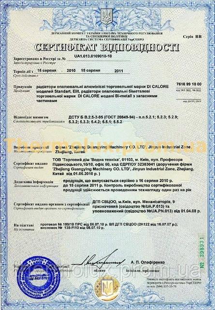 Добавили сертификат на алюминиевые и биметаллические радиаторы Dicalore (Китай)