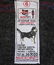 Зігріваючий пояс з собачої шерсті Morteks СПМ1, фото 2