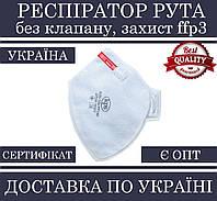 Маска-респиратор FFP3 Рута без КЛАПАНА защитный респиратор ФФП3 для лица противовирусный