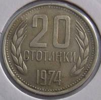 Монета Болгарии 20 стотинки 1974 г.
