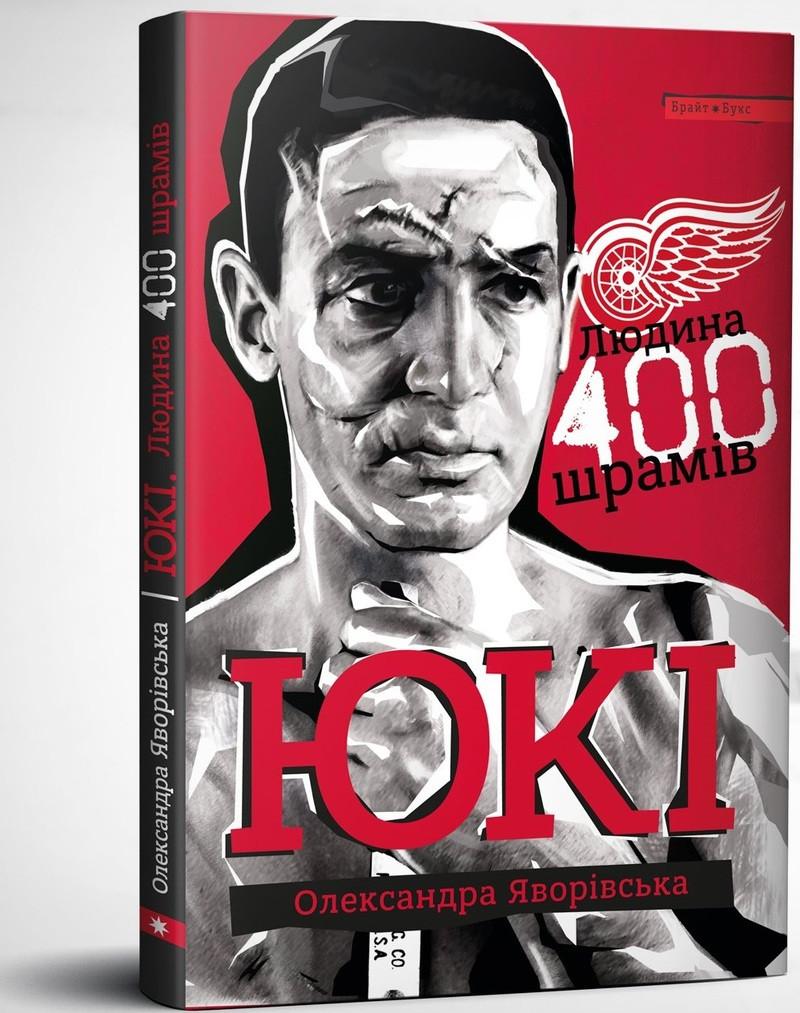 Книга Юкі. Людина 400 шрамів. Автор - Александра Яворивская (Брайт Букс)