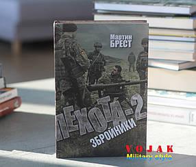 """""""Пехота-2. Збройники"""" Мартін Брест"""