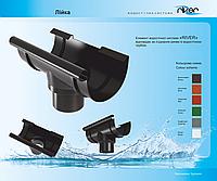 Водосточная система/ водосток/ Воронка(Лейка) водосточной системы River 125 мм пластиковая