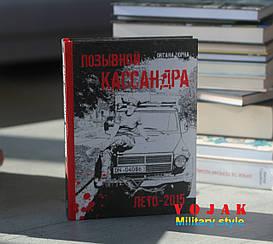 """""""Позывной Кассандра. Лето-2015"""" Оксана Чорна"""