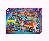 """Игра 3 в 1 """"Подорожуємо Україною"""" увлекательная развивающая настольная игра для детей и взрослых набор игр."""