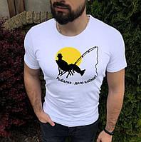 """Чоловіча футболка рибаку """"Рибалка-справа кльове"""""""