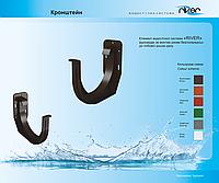 Водосточная система/ водосток/ Держатель жалоба водосточной системы River 125 мм пластиковый