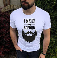 Мужская футболка Ты не ты когда без бороды