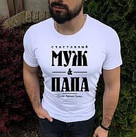 Мужская футболка Мужу. Счастливый муж и папа самой лучшей семьи
