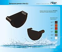 Водосточная система/ водосток/ заглушка желоба (левая) водосточной системы River 125 мм пластиковая
