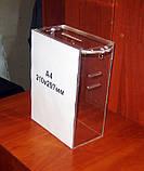 Ящик для пожертвувань 215х120х300 з прорізами під ремінь і кишенею А4, фото 5