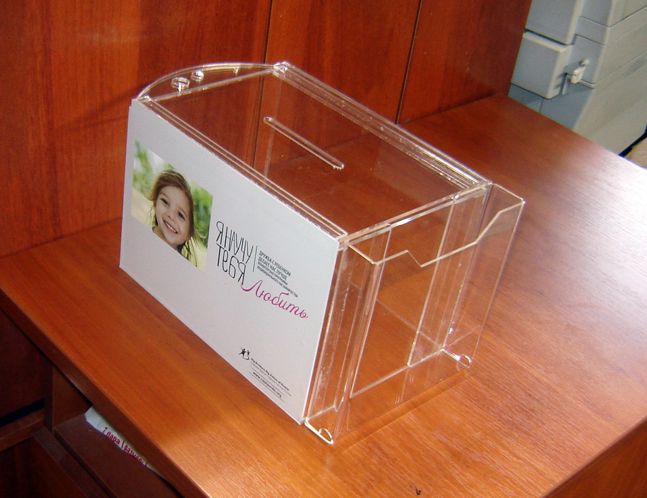 Ящик для пожертвувань 215х150х150 з кишенею і наклейкою