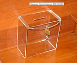 Ящик для пожертвований 200х103х200 Материал акрил 2мм прозрачное предусмотрено ушко для подвеса, фото 2