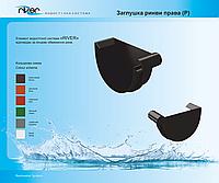 Водосточная система/ водосток/ заглушка желоба (правая) водосточной системы River 125 мм пластиковая