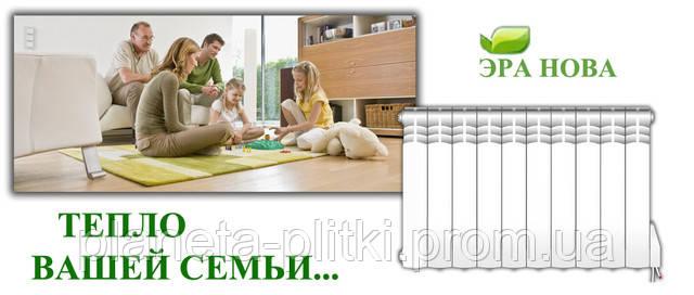 Электрорадиатор Эра Нова по выгодным ценам от производителя. (044) 332-0-332
