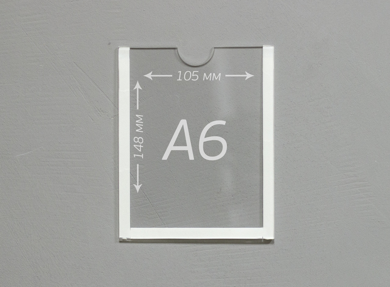 Карман плоский А6 (105х148мм). Акрил 1,8мм