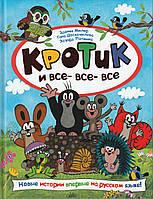 Книга Кротик и все-все-все. Г. Доскочилова. Э. Петошка. РОСМЭН(на русском языке)