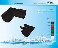 Водосточная система/ водосток/ Угол желоба 90°водосточной системы River 125 мм пластиковый ( внутренний )